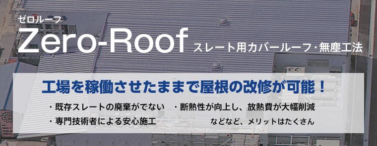 ゼロルーフ Zero-Roof スレート用カバールーフ・無塵工法