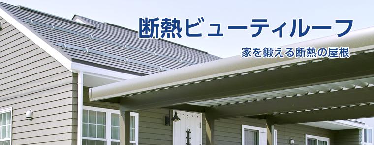 断熱ビューティルーフ 家を鍛える断熱の屋根