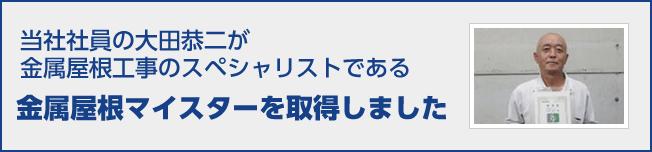 当社社員の大田恭二が金属屋根工事のスペシャリストである金属屋根マイスターを取得しました。