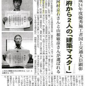 平成24年度優秀施工者国土交通大臣顕彰