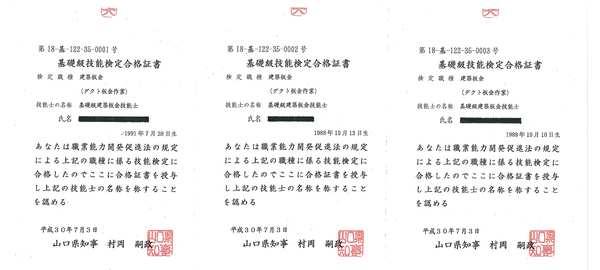 ベトナム技能実習生 基礎技能検定合格サムネイル