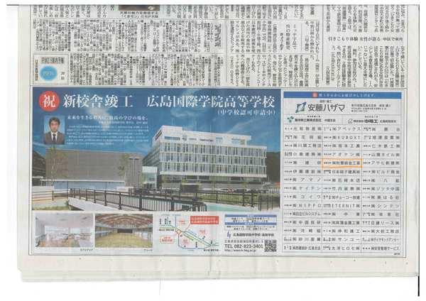広島国際学院高等学校 中国新聞に掲載サムネイル