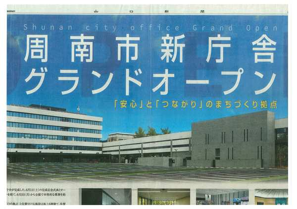周南市新庁舎 山口新聞に掲載サムネイル