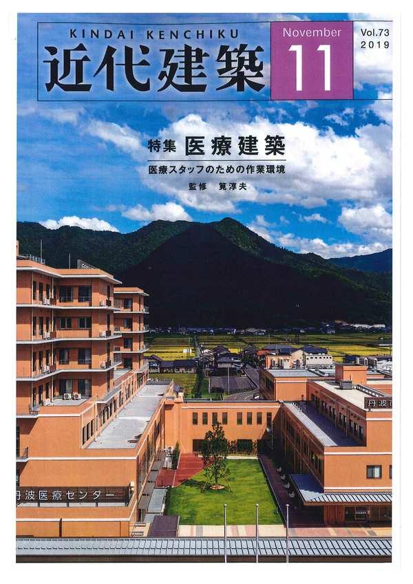 光市立光総合病院 近代建築2019年11月号に掲載サムネイル